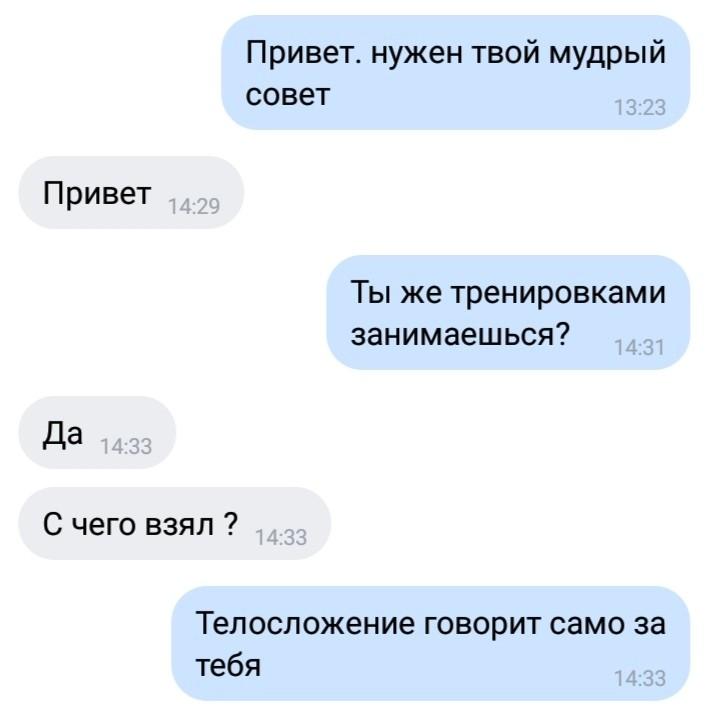 Начало диалога в вк с девушкой