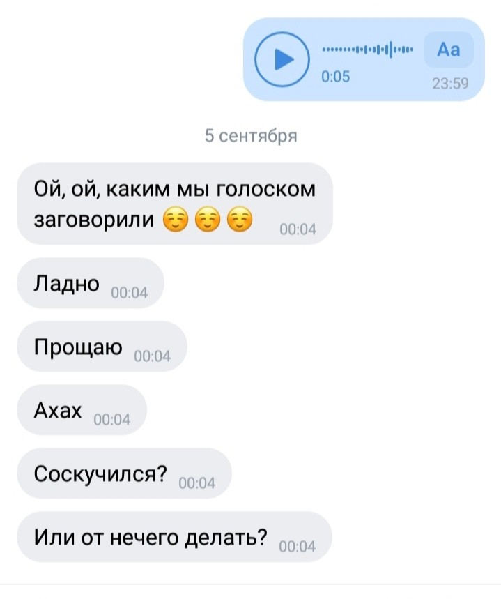Переписка с девушкой вконтакте