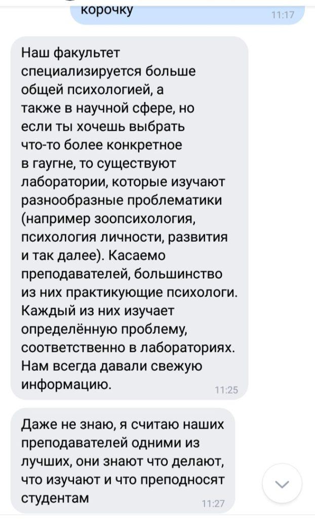 ответ девушки в вконтакте