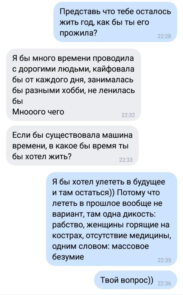 Во что играть с парнем вконтакте