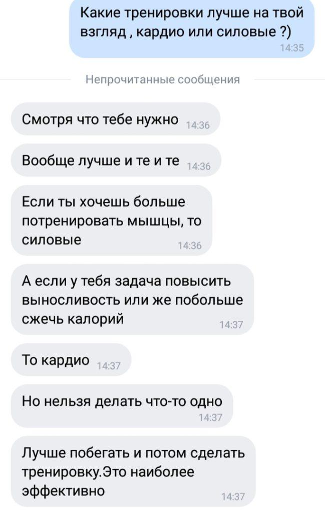 диалог с девушкой в социальных сетях