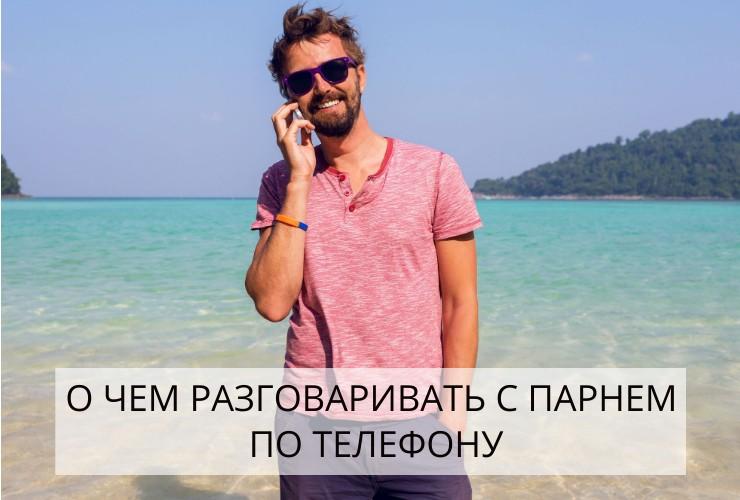 О чем разговаривать с парнем по телефону
