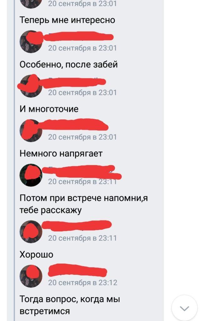 Интрига в вконтакте
