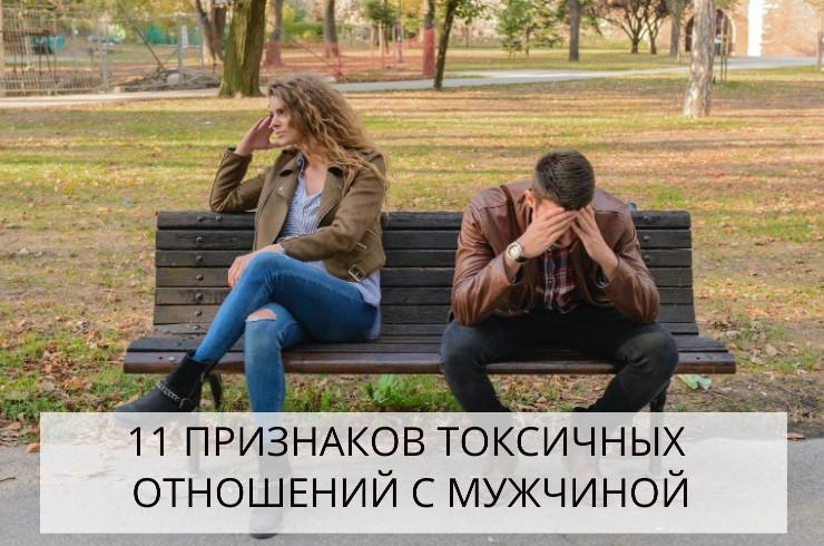Токсичные отношения с мужчиной признаки