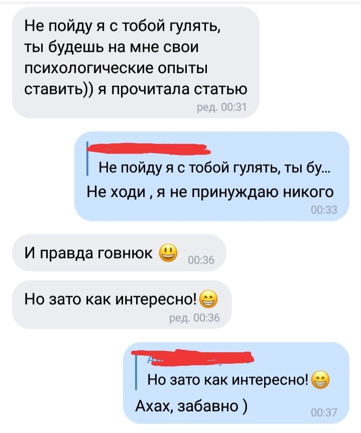 Правильная переписка вконтакте с девушкой