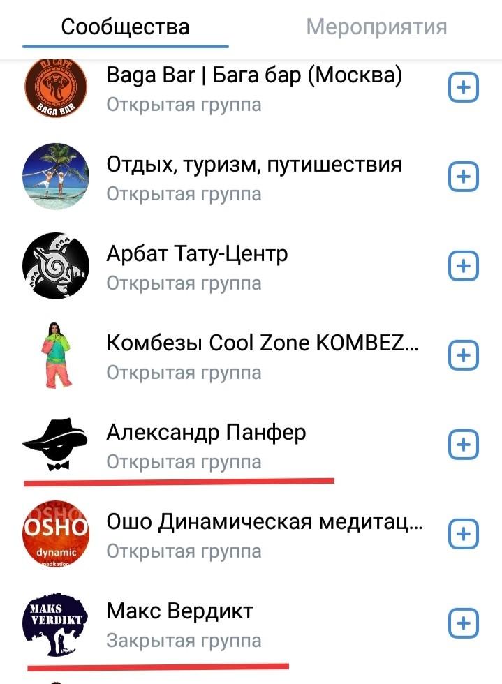 Сообщества парня вконтакте