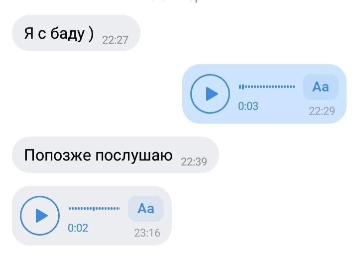 Девушка пишет первой вконтакте