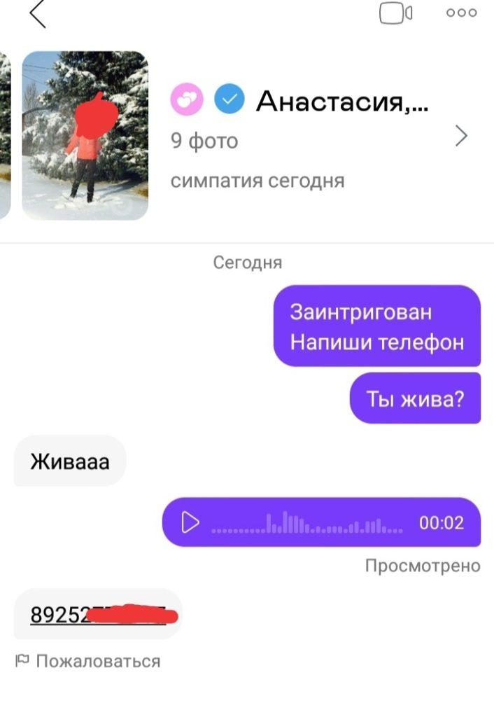 Эффективное интернет знакомство