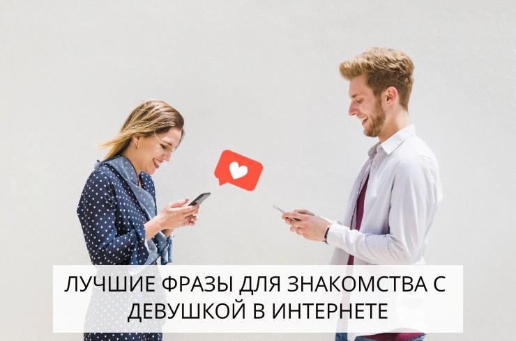Фразы для знакомства в интернете с девушкой