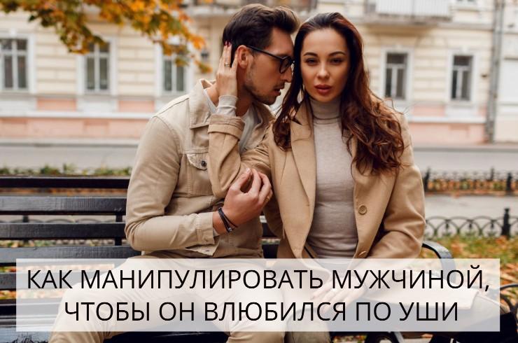 Как манипулировать мужчиной чтобы он влюбился по уши