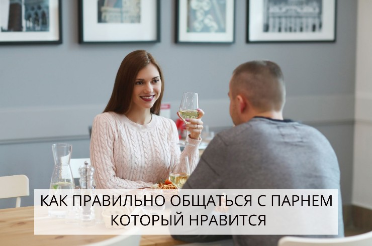Как общаться с парнем который нравится
