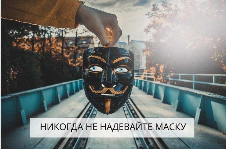 Никогда не надевайте маску с парнем который нравится