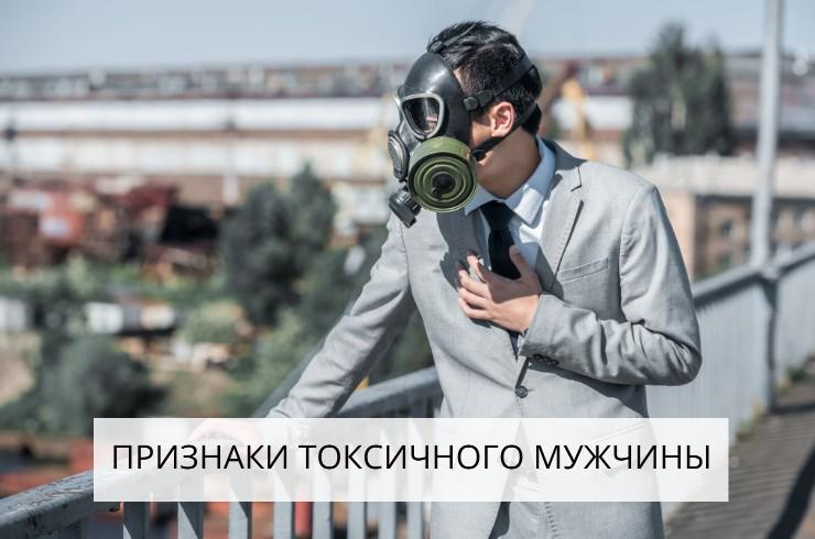 Признаки токсичного мужчины
