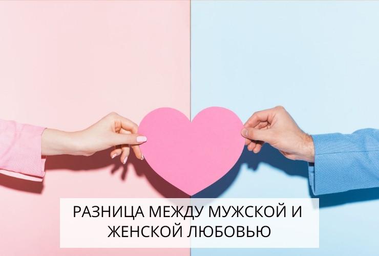 Разница между мужской и женской любовью