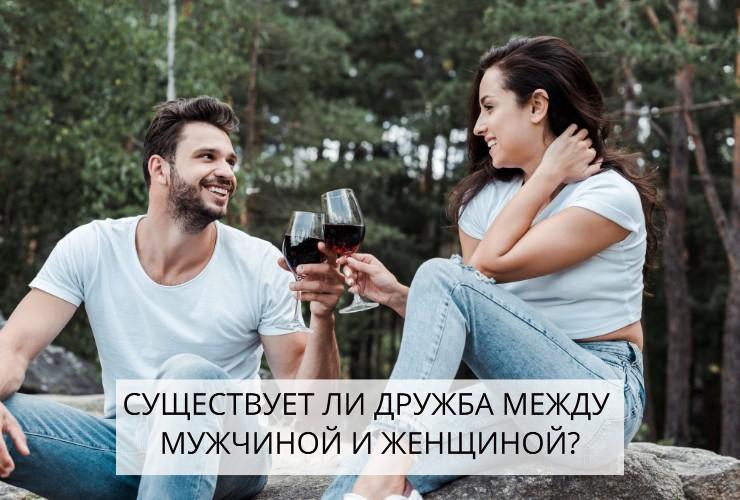 Существует ли дружба между женщиной и мужчиной
