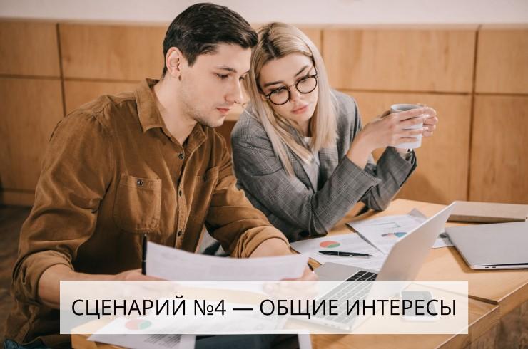 Женщина и мужчина дружат когда есть общие интересы