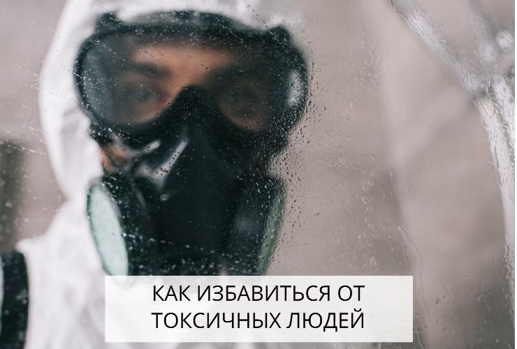 Как избавиться от токсичных людей