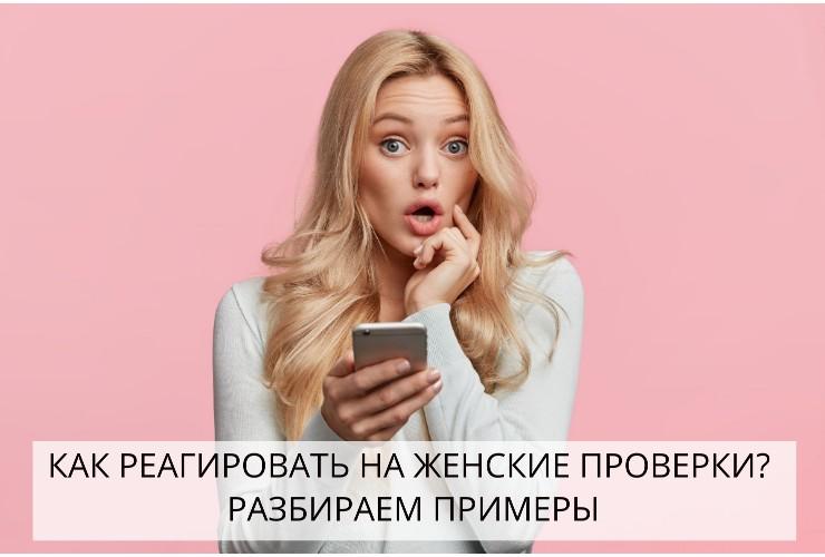 Как реагировать на женские проверки мужчине