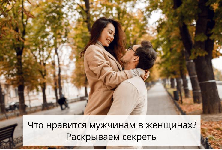 Что нравится мужчинам в женщинах - мужская точка зрения