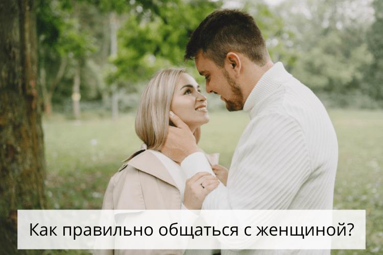 Как правильно общаться с женщиной
