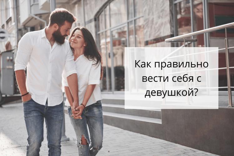 Как себя правильно вести с девушкой