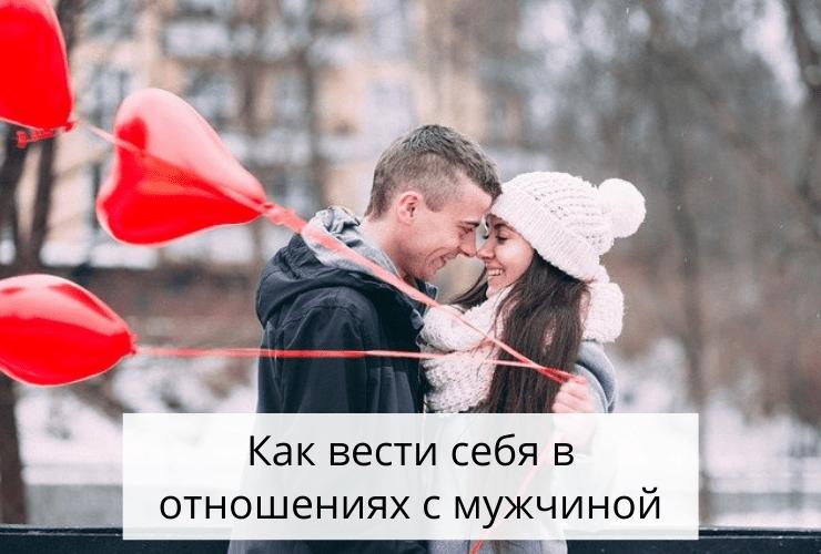 Как вести себя в отношениях с мужчиной
