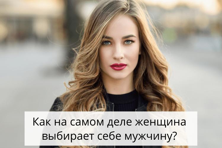 Как женщина выбирает себе мужчину