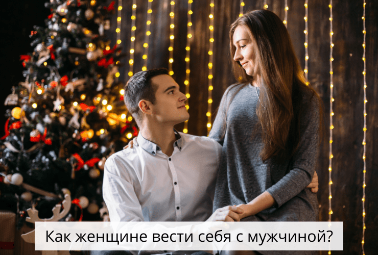 Как женщине вести себя с мужчиной