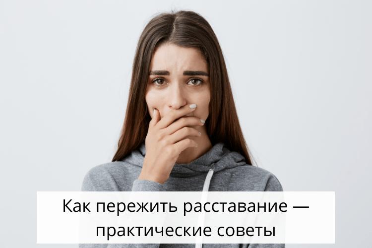 Как пережить боль от расставания