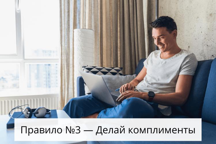 онлайн-флирт с мужчиной примеры переписки