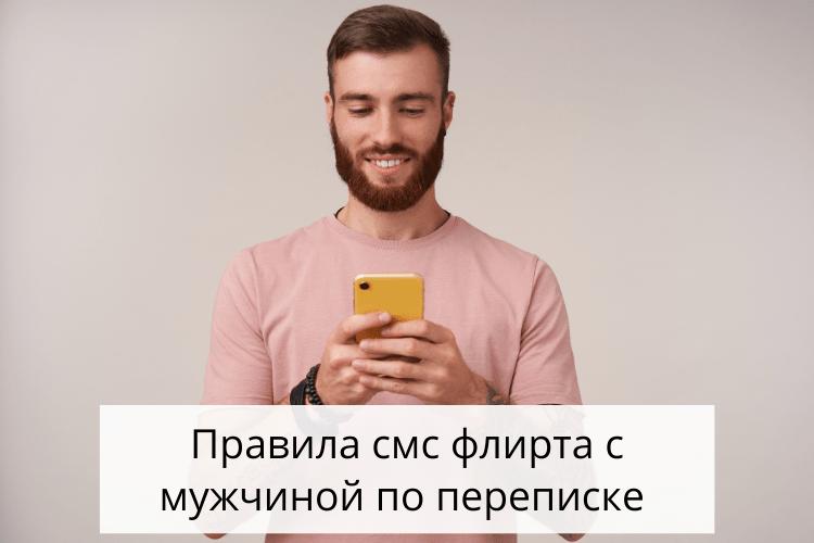 флирт по смс с мужчиной примеры переписки