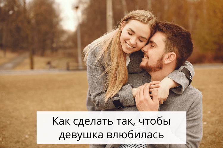 Как сделать чтобы девушка влюбилась