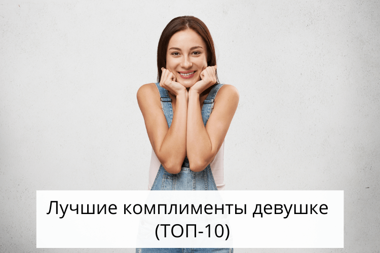 Комплименты девушке список слов