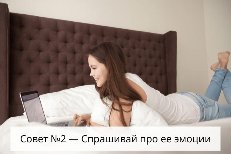 Универсальные темы для разговора с девушкой по переписке