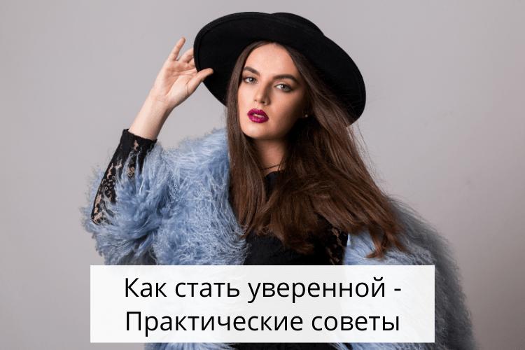 Как стать более уверенной в себе девушкой