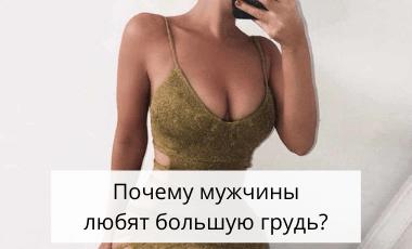 Какая фигура у девушки считается идеальной по мнению мужчин