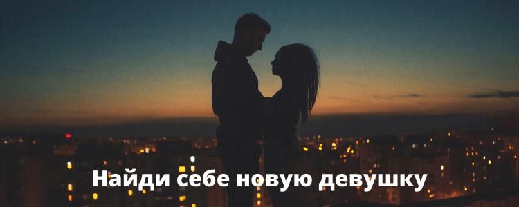 как понять что девушка не вернется после расставания
