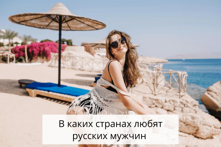 В каких странах женщины любят русских мужчин