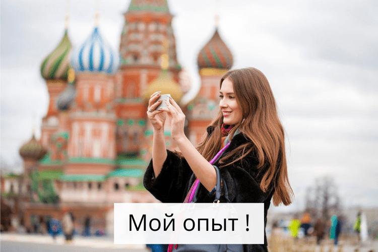 В каких странах любят русских мужчин - мой опыт