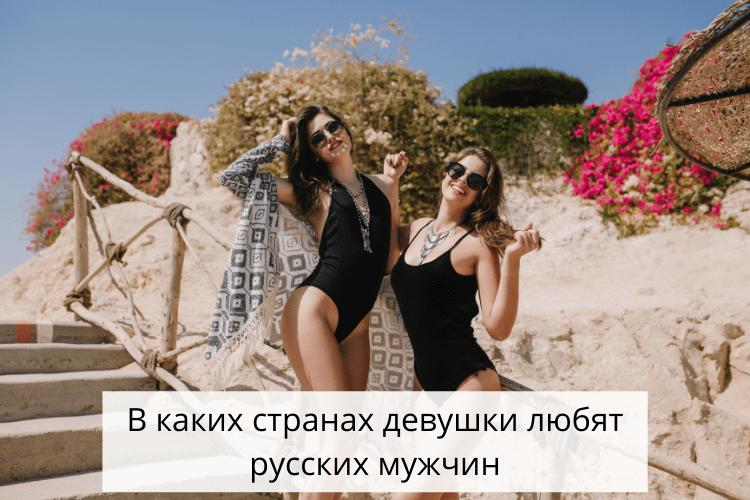 В каких странах любят русских мужчин