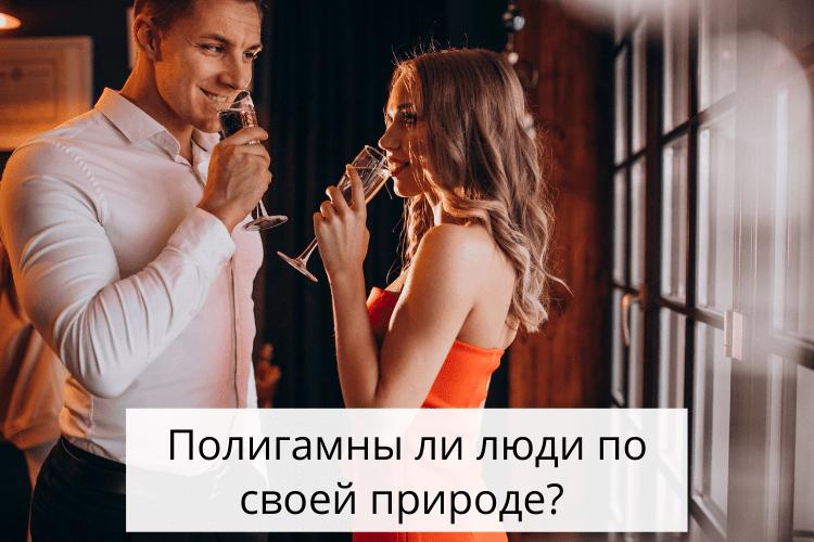 Человек полигамен или моногамен