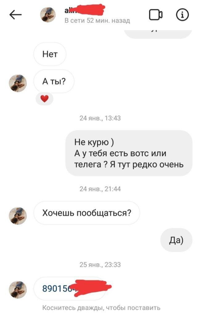Что написать девушке в интернете при знакомстве - скриншот