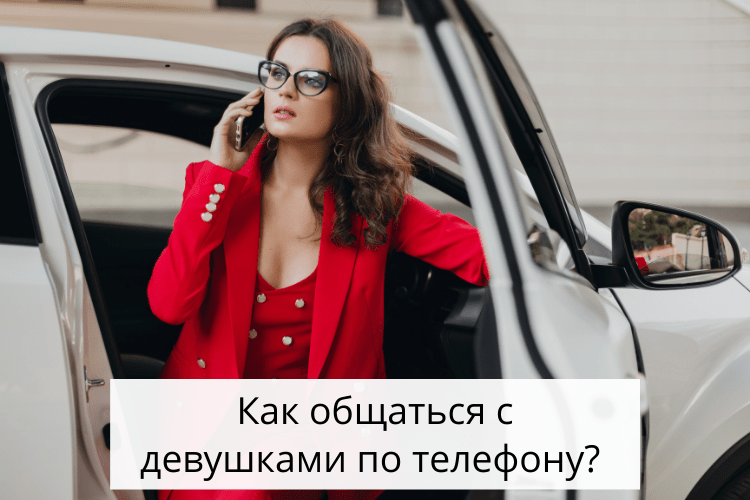 Как общаться с девушками по телефону