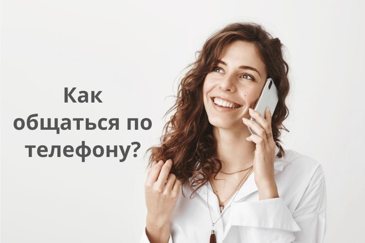 Как общаться с девушкой по телефону