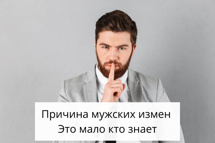 Почему женатые мужчины заводят любовниц мужское мнение
