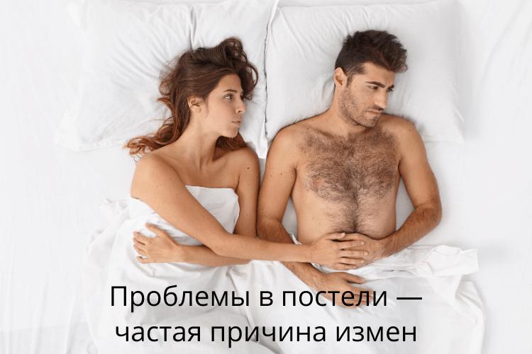 почему женатые мужчины заводят любовниц мнение мужчин - проблемы в постели
