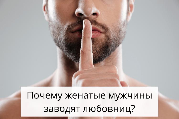 почему женатые мужчины заводят любовниц мнение мужчин