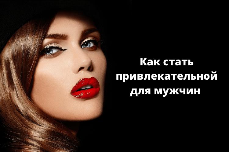 Как стать привлекательной для мужчины