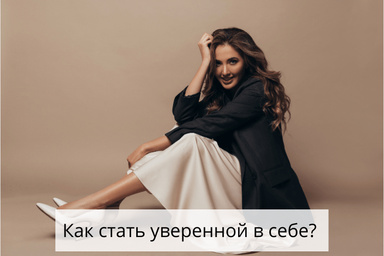 Как стать привлекательной для всех мужчин