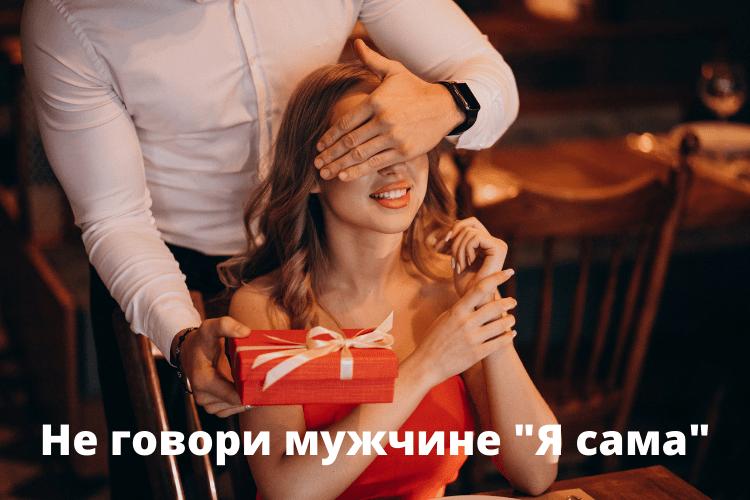 Как стать привлекательной для мужчин - помощь